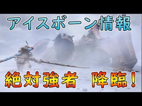 【MHW】アイスボーンにティガレックス登場確定!?根拠などまとめ!公式生放送より – 長さ: 10:53。