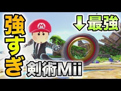 【スマブラSP】剣術Miiの「チャクラム無双」がぶっ壊れで強すぎる… – 長さ: 12:03。