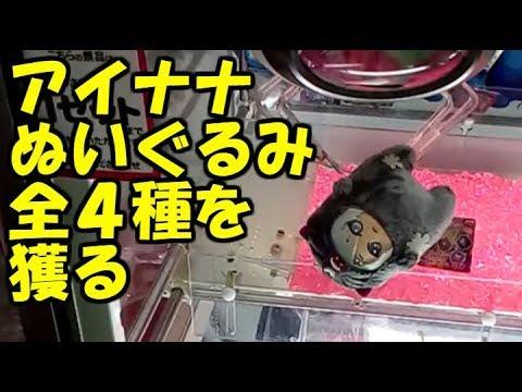 【UFOキャッチャー】アイナナのぬいぐるみを砂利設定で獲る – 長さ: 10:25。