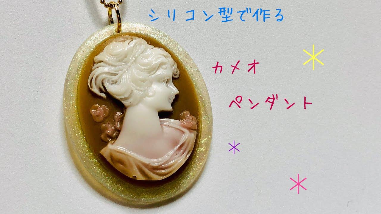 【UVレジン】シリコン型で作る*カメオのペンダント☆彡 – 長さ: 4:48。