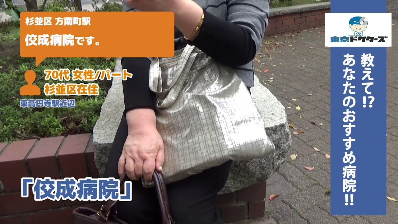 杉並区 総合病院(Vol.2)東京ドクターズの街頭インタビュー – 長さ: 1:49。