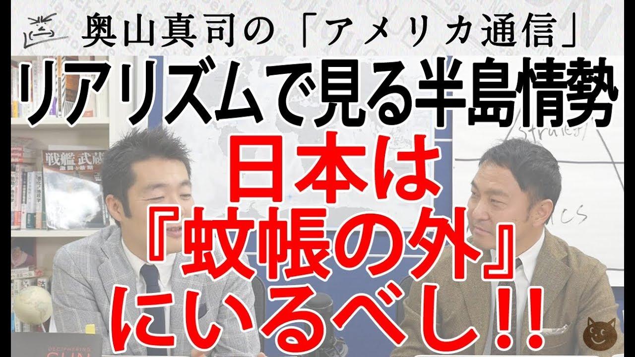 北朝鮮問題、日本は『蚊帳の外』にいるべき!!リアリズムでみれば如何に動くべきか見えてくる。|奥山真司の地政学「アメリカ通信」 – 長さ: 11:16。