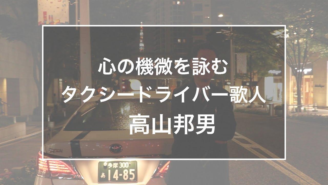 心の機微を詠む タクシードライバー歌人 高山邦男 – 長さ: 2:07。