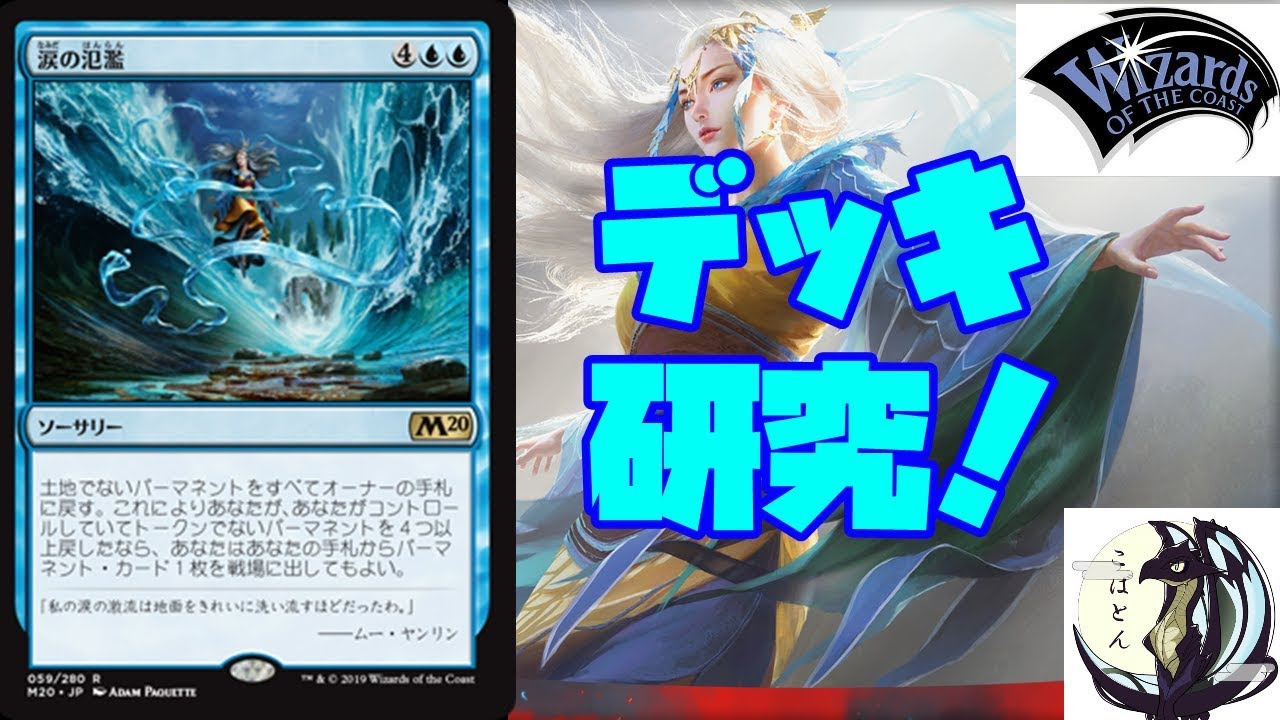 【LIVE】氾濫全知デッキ研究会 Supproted by Wizards of the Coast(←これ重要)【新米MTG】 – 長さ: 1:41:00。