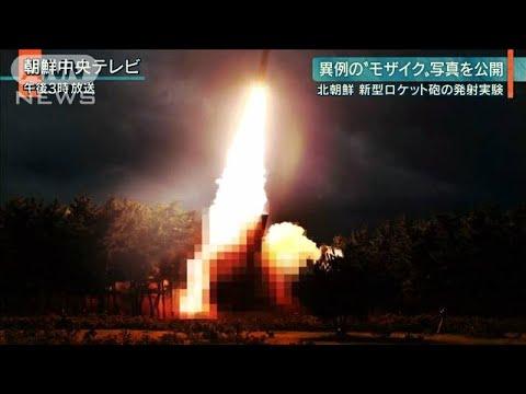 【報ステ】北朝鮮 発射装置の写真にモザイク(19/08/01) – 長さ: 0:45。