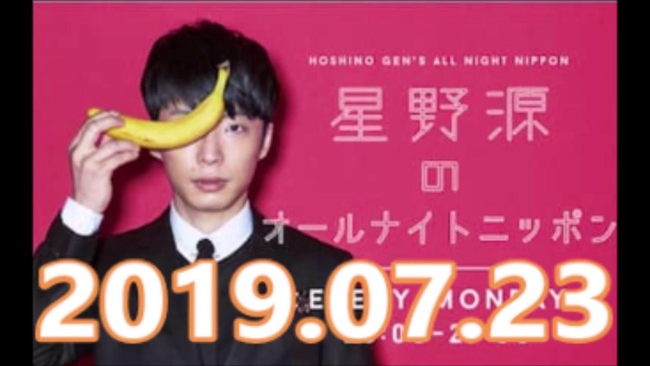 2019 07 23 星野源のオールナイトニッポン – 長さ: 1:09:05。