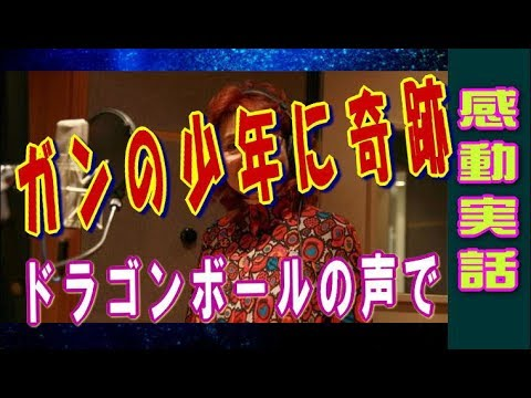 【感動実話】「ドラゴンボール」孫悟空役の声優・野沢雅子が癌の少年に奇跡を【アニメで癌を乗り越え】 – 長さ: 2:45。