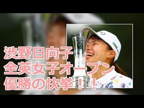 渋野日向子 全英女子オープン優勝!!【リンク動画】 – 長さ: 4:24。