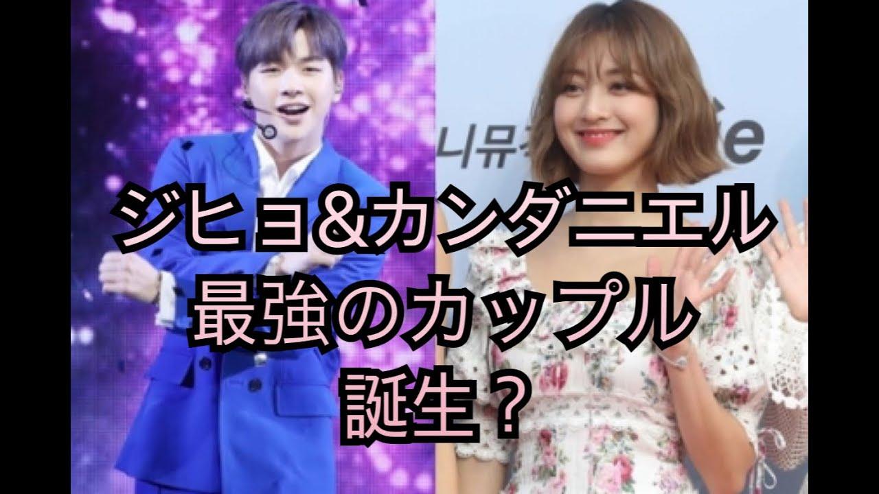 「ジヒョ&カンダニエル」熱愛?恋愛禁止じゃなかった? – 長さ: 6:06。