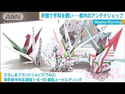 折り鶴で平和を願い広島へ・・・都内のアンテナショップ(19/08/06) – 長さ: 2:05。