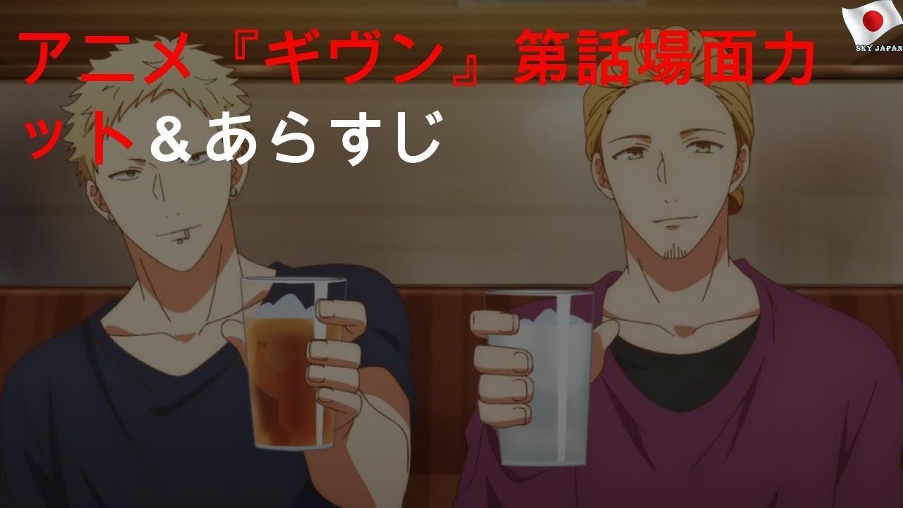 アニメ『ギヴン』第4話場面カット&あらすじ – 長さ: 2:12。