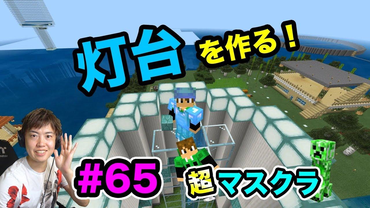【超マスクラ】島にきれいな灯台を建設するぞ!#65【マスオのマインクラフト】 – 長さ: 16:30。