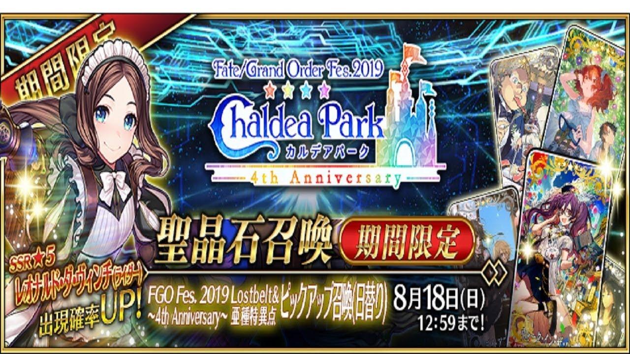 【FGO】福袋とロリンチちゃんをお迎えする!!!【FateGrand Order】 – 長さ: 22:05。