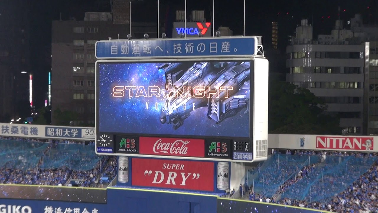『YOKOHAMA STAR☆NIGHT 2019 Supported by 横浜銀行』 – 長さ: 0:12。