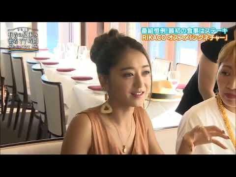 有吉 の 夏休み 2019 動画