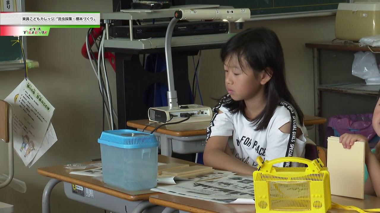 20190728東員こどもカレッジとういんネイチャーくらぶ – 長さ: 2:50。