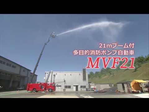 モリタ 21mブーム付多目的消防ポンプ自動車 MVF21 – 長さ: 2:31。