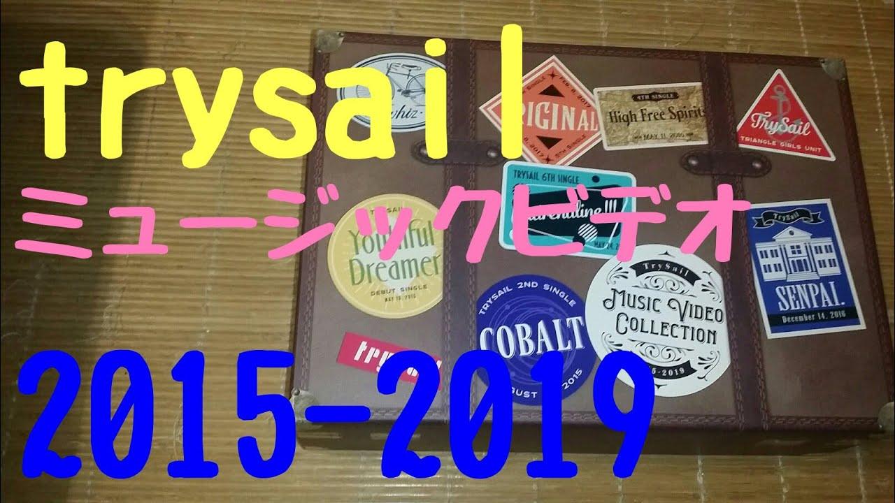 【DVD】trysail ミュージックビデオ2015-2019 – 長さ: 6:09。