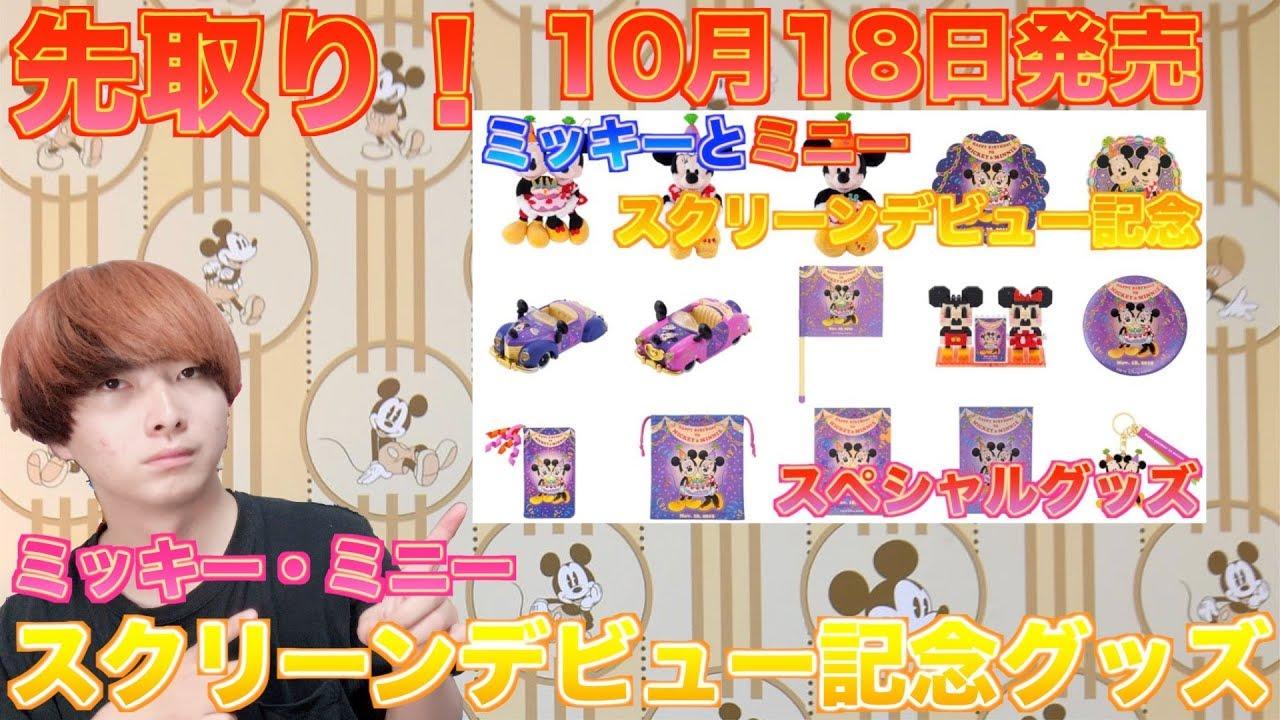 【先取り!】10月18日発売!ミッキーとミニーのスクリーンデビュー記念グッズ!【ディズニーグッズ】 – 長さ: 8:17。