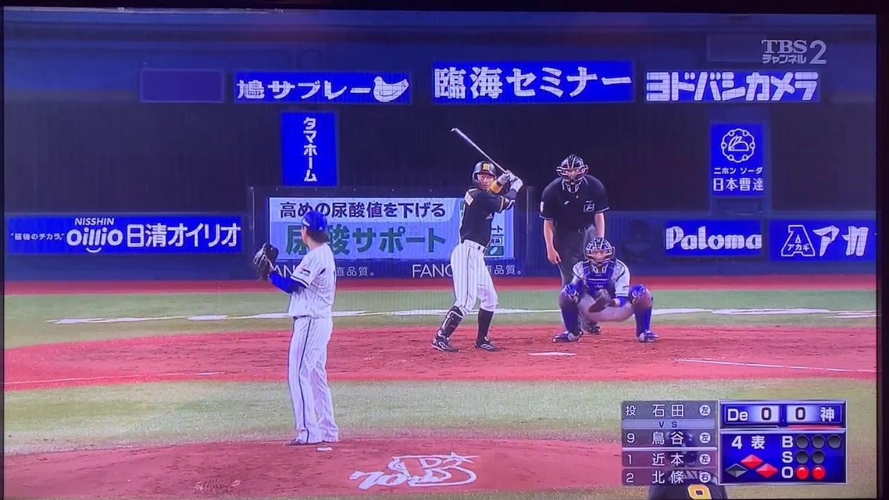 2019.10.07 阪神vs横浜DeNA 代打 鳥谷!! – 長さ: 2:53。