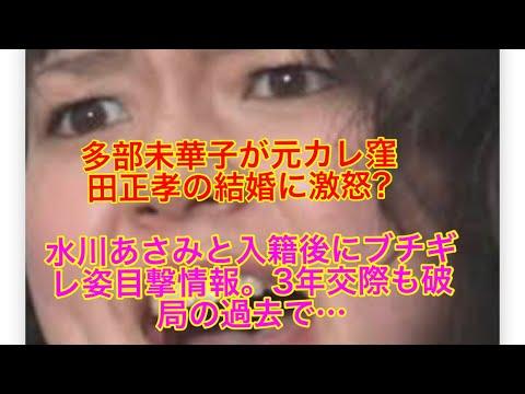 入籍 水川あさみ 結婚