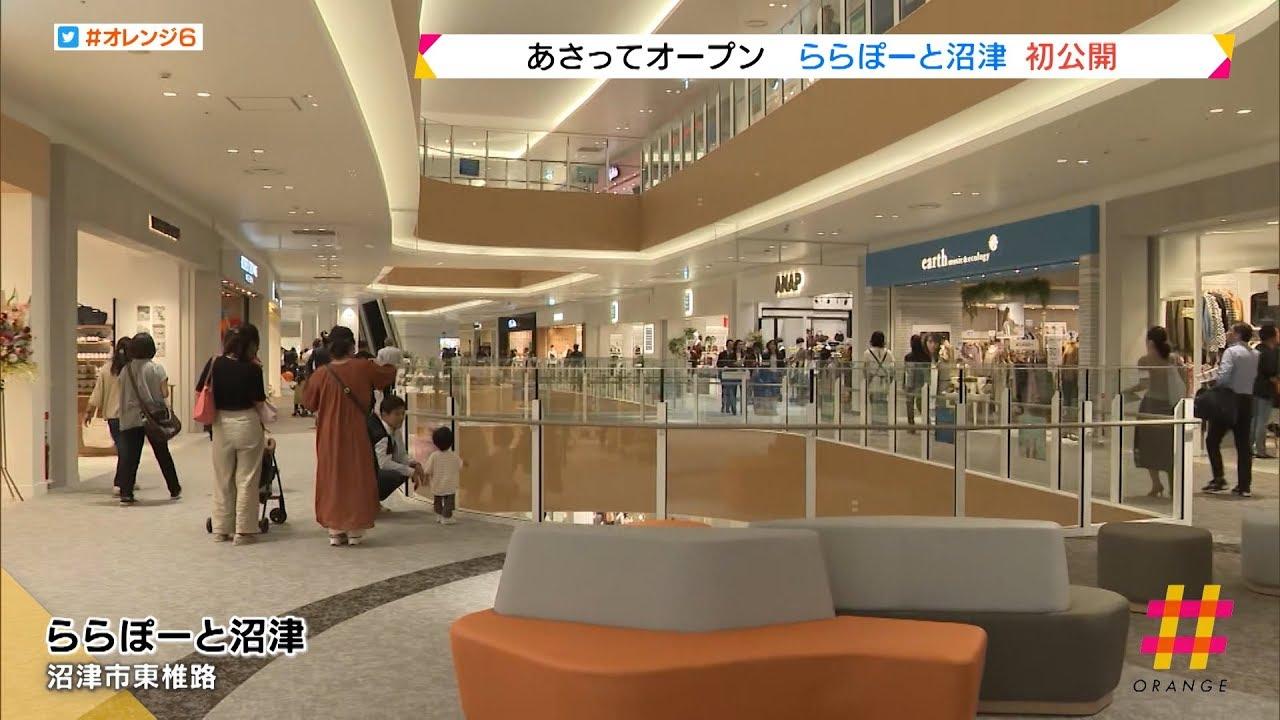 ららぽーと沼津 217店舗を初公開 10月4日オープン – 長さ: 1:02。