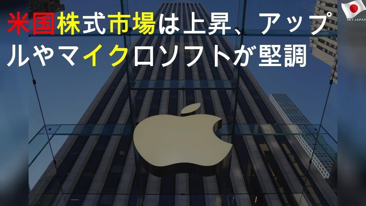 米国株式市場は上昇、アップルやマイクロソフトが堅調 – 長さ: 6:53。