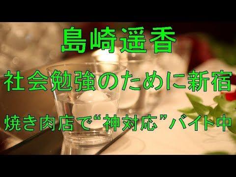 """島崎遥香 社会勉強のために新宿・焼き肉店で""""神対応""""バイト中 – 長さ: 3:51。"""