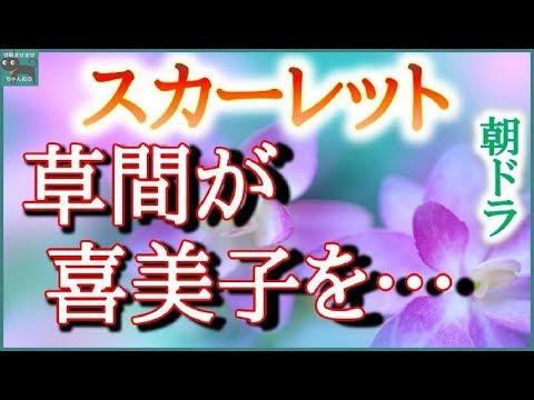 「スカーレット」4話あらすじ 喜美子は草間から…ドラマ(朝ドラ)は子役のスイちゃんが注目を浴びている。キャスト・戸田恵梨香、林遣都、大島優子…主題歌はSuperflyのフレア。3話感想 – 長さ: 7:18。