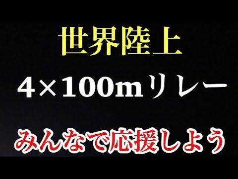 4×100m決勝 世界陸上2019 リアルタイム応援 テレビ映像無 – 長さ: 15:52。