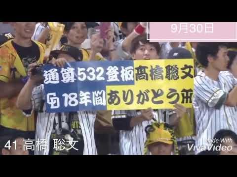 阪神タイガース 9月30日 41高橋 聡文 甲子園 現役ラスト3/1登板 – 長さ: 4:56。