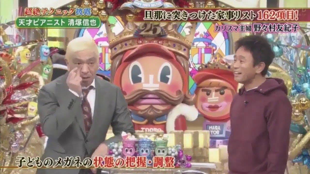 【テレビ千鳥】 千鳥と 那須川天心 ダウンタウンDX2019年02月28日 HD @tvchidori @tvchidori – 長さ: 21:38。