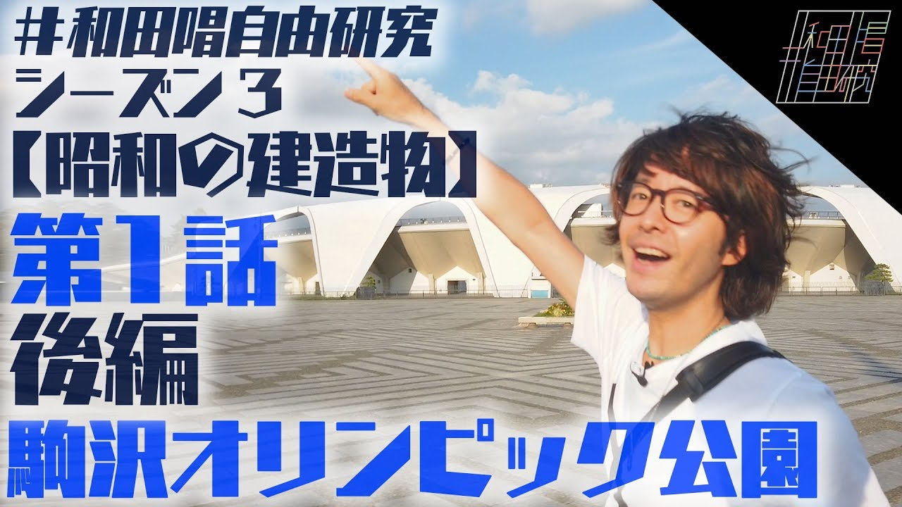 【シーズン3】第1話後編 駒沢オリンピック公園  #昭和の建造物 #和田唱自由研究 – 長さ: 14:23。