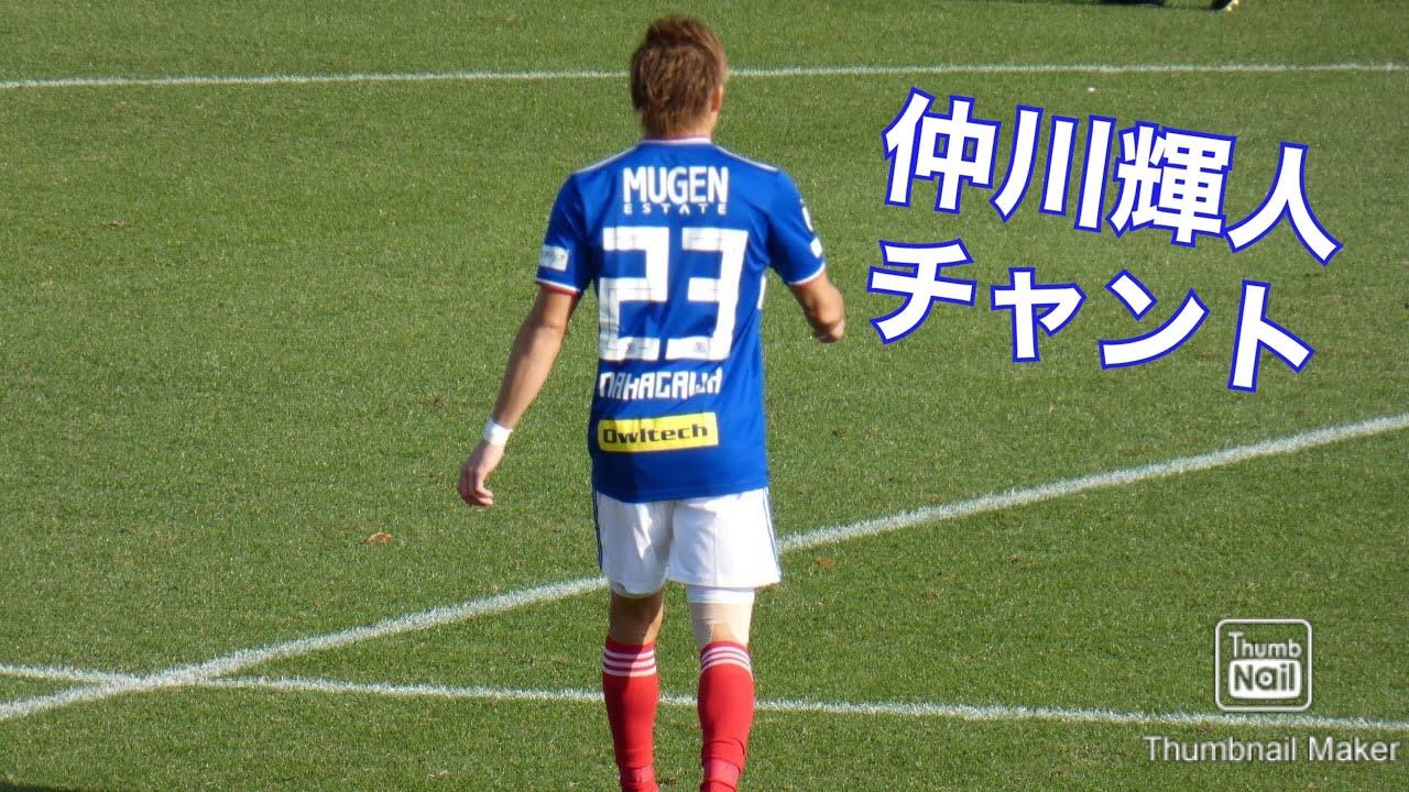 仲川輝人 個人 チャント 横浜F・マリノス – 長さ: 0:40。