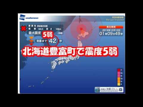 2019.12.12 北海道豊富町で震度5弱の地震 – 長さ: 0:48。