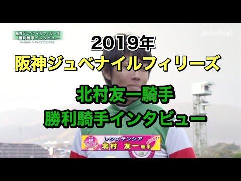 2019 阪神ジュベナイルフィリーズ 北村友一騎手 勝利騎手インタビュー – 長さ: 2:50。