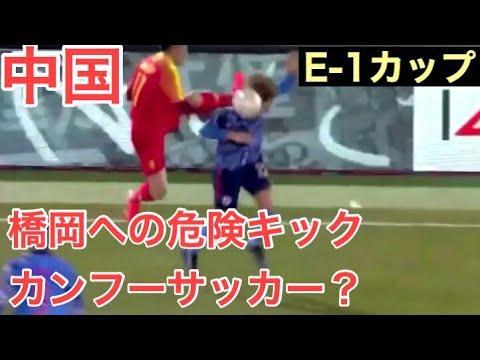 中国 2019年もカンフーサッカー健在?橋岡への危険キック [東アジアE-1選手権] – 長さ: 0:13。