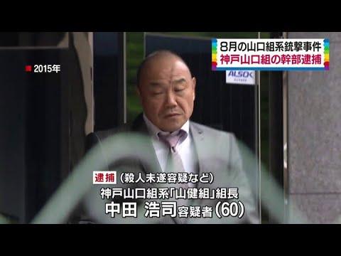 山健 組 中田 浩司