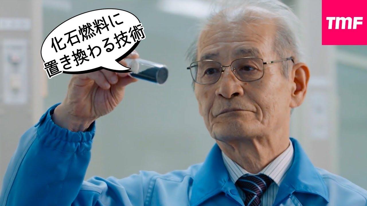 祝ノーベル賞受賞‼︎脱化石燃料を可能にした吉野彰さん – 長さ: 5:41。