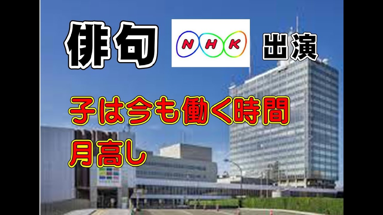 塾長がNHK番組に出演 #NHK俳句 #塾長岩瀬 #テレビ出演 – 長さ: 7:48。