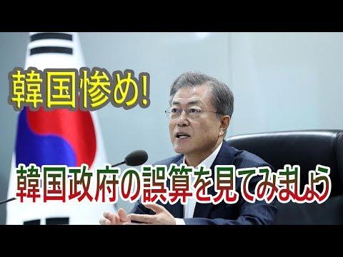 韓国政府の誤算を見てみましょう (韓国惨め!) – 長さ: 15:59。