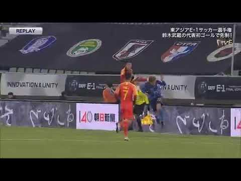 【カンフーサッカー】中国、橋岡の顔面に足裏見せ飛び蹴り。【日本代表】【中国代表】【サッカー】【E−1選手権】 – 長さ: 0:12。