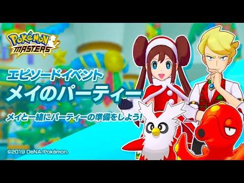 【ポケマス】 エピソードイベント メイのパーティー デリバード クリスマス ズミ&オクタン マジコス ポケモンマスターズ Pokemon Masters – 長さ: 13:48。