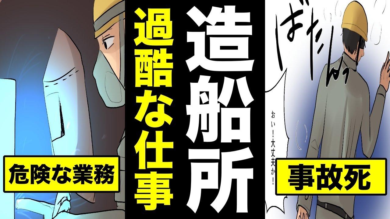 【漫画】事故が多い造船所(ドック)の過酷な仕事を漫画にしてみた【マンガ動画】 – 長さ: 3:45。
