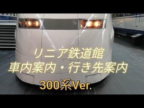 リニア鉄道館300系Ver. – 長さ: 0:21。