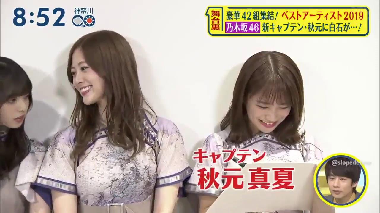 乃木坂46 ベストアーティスト2019 @ シューイチ 2019.12.01 – 長さ: 1:23。