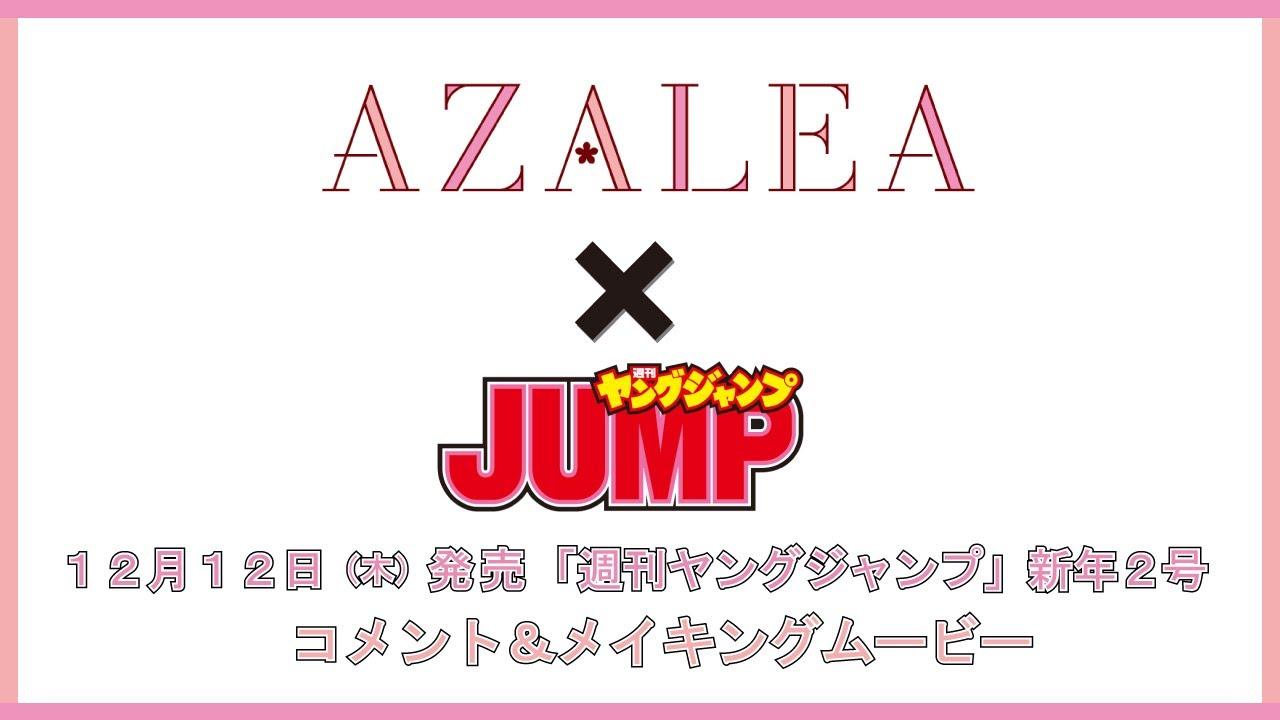 【ヤンジャン】『ラブライブ!サンシャイン!!』5週連続ユニットグラビア【AZALEA】 – 長さ: 2:18。