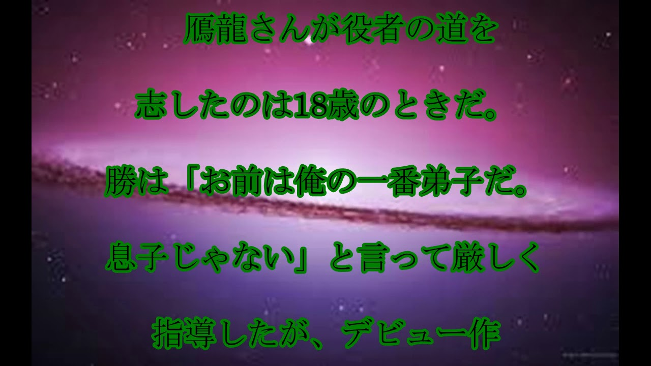 鴈龍,死去,勝新太郎,中村玉緒の,長男・鴈龍さんが,55歳で,急死していた,話題,動画 – 長さ: 0:30。