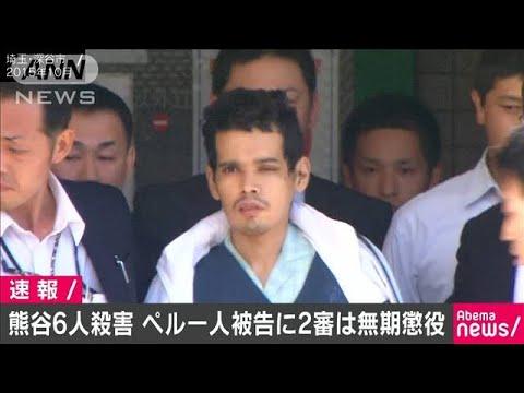 熊谷6人殺害 ペルー人被告に無期懲役判決 1審破棄(19/12/05) – 長さ: 0:21。