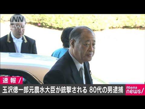 玉沢徳一郎元農水大臣が銃撃される 80代の男を逮捕(19/12/10) – 長さ: 0:13。